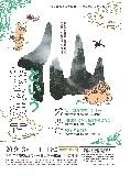 第14回TOKYO漢籍SEMINAR「仙という概念装置―仙薬・仙界・仙術」