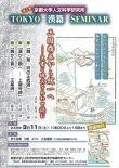 第2回TOKYO漢籍SEMINAR 総合テーマ「三国鼎立から統一へ-史書と碑文をあわせ読む」