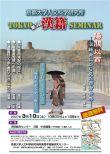 第3回TOKYO漢籍SEMINAR 総合テーマ「陽關以西-漢籍資料から見た西方社会」