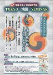 第4回TOKYO漢籍SEMINAR 総合テーマ「儒・仏・道の経典観-唐代の宗教と書物」