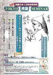 第5回TOKYO漢籍SEMINAR 総合テーマ「漢字文化と西洋近代思想の出会い-梁啓超を中心に」