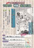 第6回TOKYO漢籍SEMINAR 総合テーマ「罪と罰-伝統中国における法と裁判」