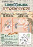 SENDAI漢籍SEMINAR「東北大学における漢学」