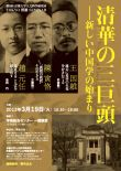 第8回TOKYO漢籍SEMINAR 総合テーマ「清華の三巨頭―新しい中国学の始まり」
