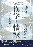 第15回京都大学人文科学研究所TOKYO漢籍SEMINAR『漢字と情報』