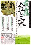 第16回京都大学人文科学研究所TOKYO漢籍SEMINAR『金(女真)と宋―12世紀ユーラシア東方の民族・軍事・外交』