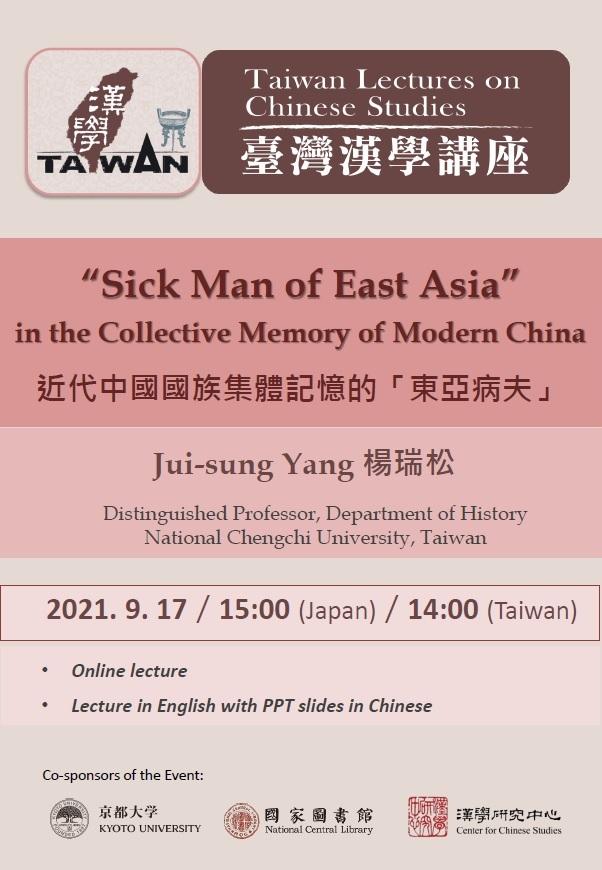臺灣漢學講座2021